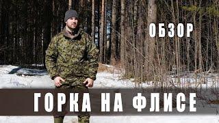 Костюм ГОРКА на флисе от Камуфляж.ру (демисезонная)