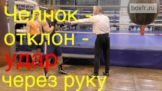 Бокс: челнок - отклон - удар через руку