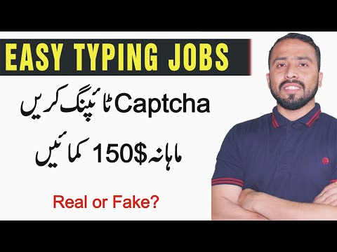 Captcha Typing Job || How To Earn Money Online With Captcha Filling
