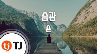 [TJ노래방] 습관 - 숀(SHAUN)(Shaun) / TJ Karaoke