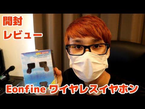 【完全防水のコードレスワイヤレスイヤホン】Eonfineのイヤホンをレビュー!【修正版】