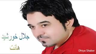 تحميل اغاني جلال خورشيد اجمل ماغنى في حياته MP3