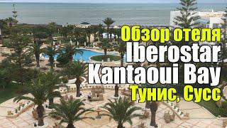 Iberostar Kantaoui Bay, Тунис, Порт Эль Кантауи