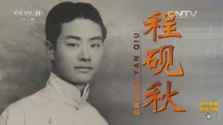 程砚秋(上)  【戏曲采风  20160420】