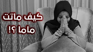 قصة وفاة ماما الله يرحمها   رنده صلاح _ Randa Salah