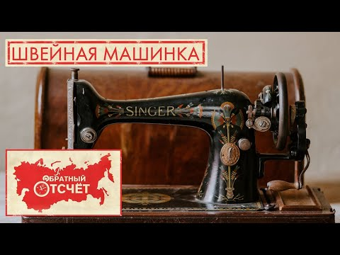 Швейная машинка   Обратный отсчет (2020)