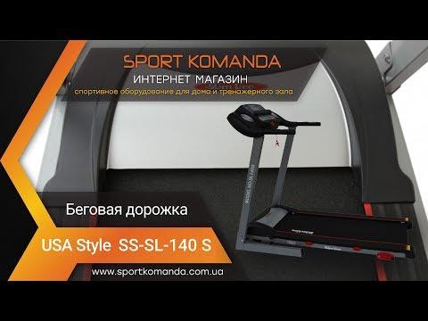 Беговая дорожка USA Style SS-SL-140 S