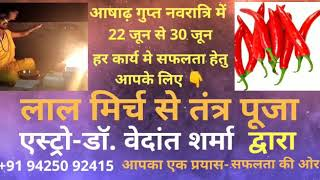 How To Gain Money Wealth Love With Tantrik Pooja 2020 We Do All Kinds Of Po