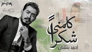 تحميل و استماع Ahmed Batshan - Kalmny Shokran أغنية كلمني شكرا - أحمد بتشان MP3