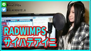 サイハテアイニ / RADWIMPS(cover)