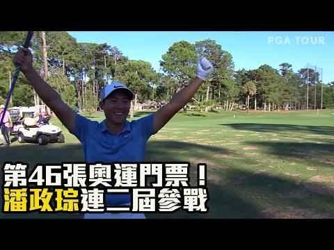 中華隊第46張門票 旅美高爾夫好手潘政琮連二屆參加奧運