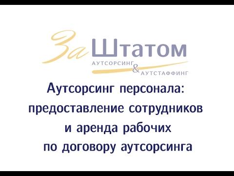 Аутсорсинг персонала: аренда и предоставление работников по договору аутсорсинга
