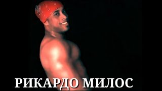Рикардо Милос флексит под Bro Safari-Scumbag(Party Favor Remix)