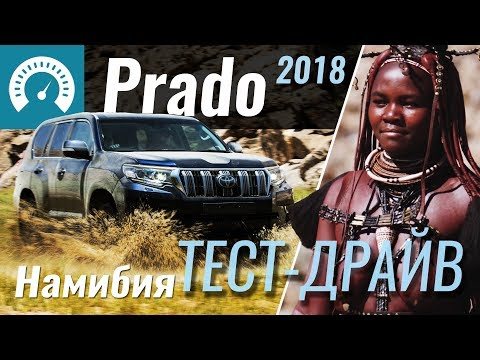 Тест драйв Toyota Land Cruiser Prado