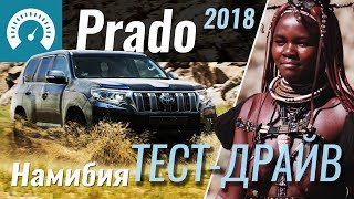Prado 2018: тест-драйв  в Намибии (Тойота Прадо 2018)
