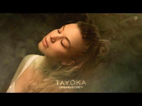 TAYOKA - Пальмы в снегу [Official Audio]