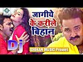 जागिये के करी ले बिहान | Pawan Singh | New Bhojpuri Dj Song Mix By Shikan Music video download