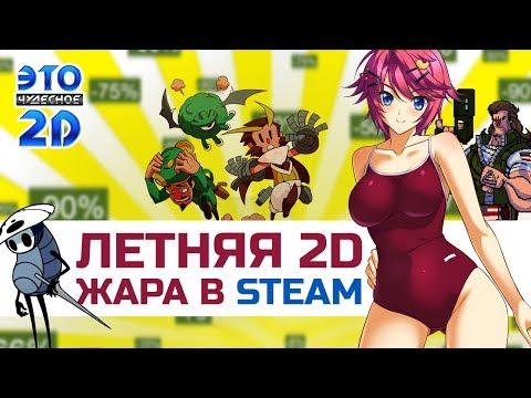 Скрытые 2D шедевры Steam - ЭЧ2D #69 (PC)