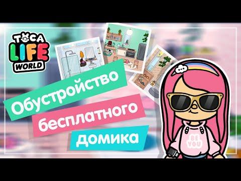 Обустройство бесплатного домика / Тока Бока обустройство / Toca Life World / Милашка Малышка