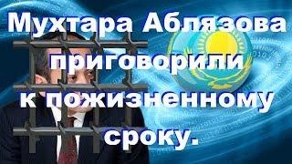 За  убийство банкира Татишева: Мухтара Аблязова приговорили в Казахстане к пожизненному сроку.