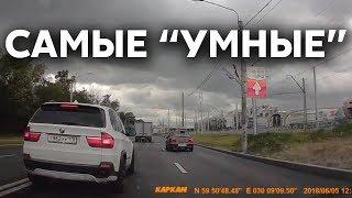 """Подборка САМЫХ """"УМНЫХ"""" водителей #89"""