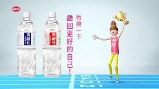 2018年多喝水微鹼性竹炭離子水 - 跑步篇