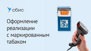 Оптовая продажа сигарет с маркировкой в СБИС