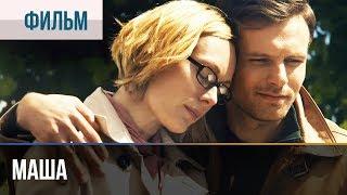 Маша - Мелодрама | Фильмы и сериалы - Русские мелодрамы