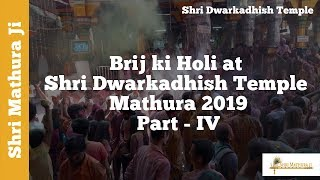 Holi at Shri Dwarkadhish Mathura 2019 Part IV, Brij ki Holi