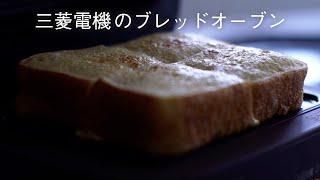 ブレッドオーブン「魅惑のフレンチトースト」篇