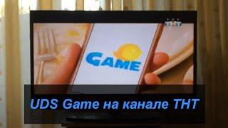 UDS GAME на телевидение канал ТНТ (UDSGame отзывы)