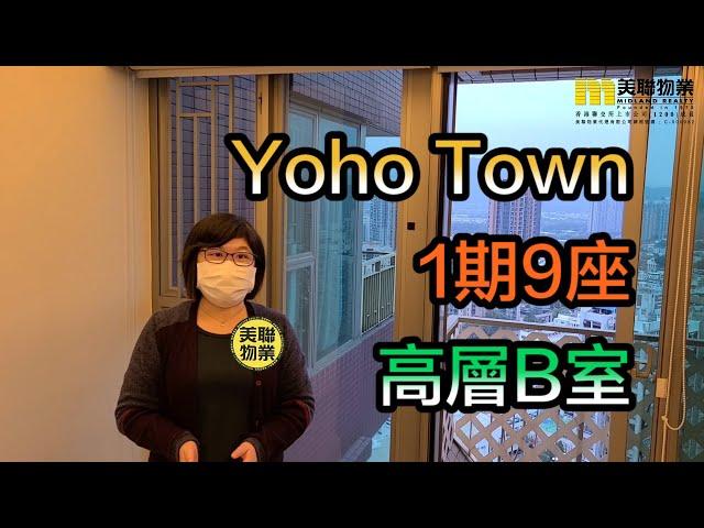 【#代理Karen推介】Yoho Town 1期9座高層B室