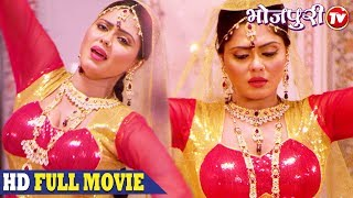 Rinku Ghosh | ki Superhit FULL Bhojpuri Movie