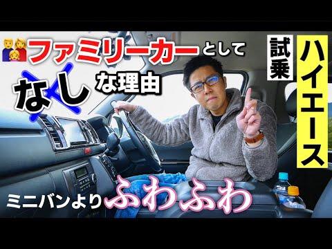 【ハイエース 試乗】ディーゼルの走りは?マツダのクリーンディーゼルよりうるさい?トヨタ TOYOTA HIACE ダークプライム DARK PRIME 特別仕様車