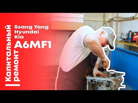 Ремонт АКПП KIA, Hyundai и SsangYong: шестиступенчатая A6MF1