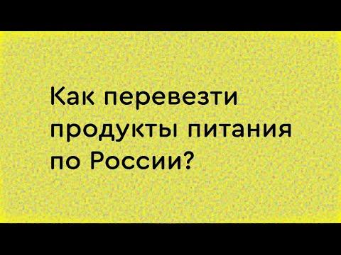 🚚Как перевезти продукты питания по России ? ❄️ REF перевозки с Дальнего Востока по России 🇷🇺