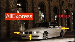 10 КРУТЫХ ТОВАРОВ ДЛЯ БМВ 7 СЕРИИ Е38 С АЛИЭКСПРЕСС! BMW E38