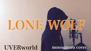 【フル歌詞付き】 LONE WOLF - UVERworld (monogataru Cover)