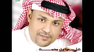 تحميل اغاني Ali Bin Mohammed ... Jayatak Indi | علي بن محمد ... جيتك عندي MP3