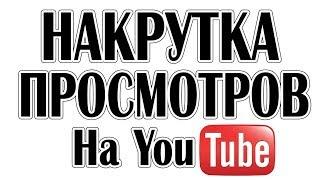 Как накрутить просмотры и подписчиков на Ютуб. Самая быстрая и безопасная накрутка в YouTube 2018