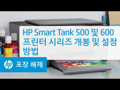 HP Smart Tank 500 및 600 프린터 시리즈 개봉 및 설정 방법