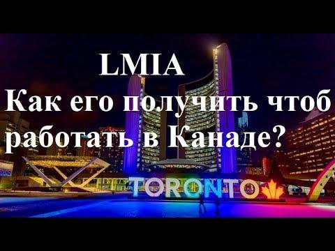 LMIA - что это такое и как его получить?