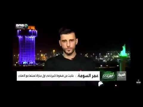 عمر السومة : اتمنى البقاء في الأهلي