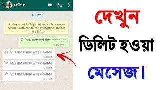 Whatsapp এর ডিলিট হওয়া মেসেজ কিভাবে পরবেন। How To Read Deleted Messages On Whatsapp