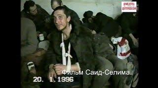 Пленные новособирские милиционеры(1)Чечня 20 январь 1996 год.Фильм Саид-Селима.