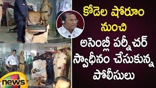 AP Police Possessioned Assembly Furniture From Kodela Siva Prasad Showroom | AP Politics | MangoNews