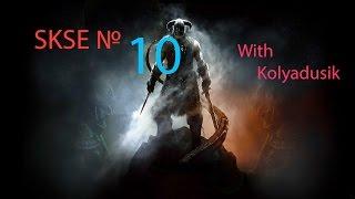 The Elder Scrolls V: Skyrim. Special Edition №10 «Лучший камень душ»