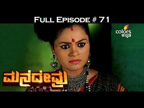 Mane-Devru--17th-May-2016--ಮನೆದೇವ್ರು--Full-Episode