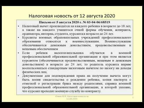 12082020 Налоговая новость о вычете по НДФЛ на ребенка-курсанта / personal income tax deduction