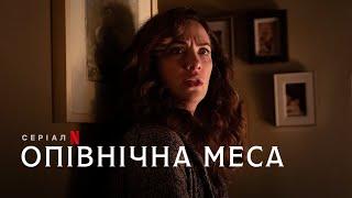 Опівнічна меса | Midnight Mass | Тизер | Українське дублювання і субтитри | Netflix